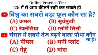 GK Online test  //science top questions and answers For SSC GD, RRB JE, NTPC, Group D
