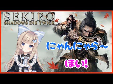 【SEKIRO】今日から可愛い忍者さん part8 【Vtuber】