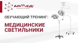 """Медицинские светильники ТМ """"Армед"""". Обучающее видео"""