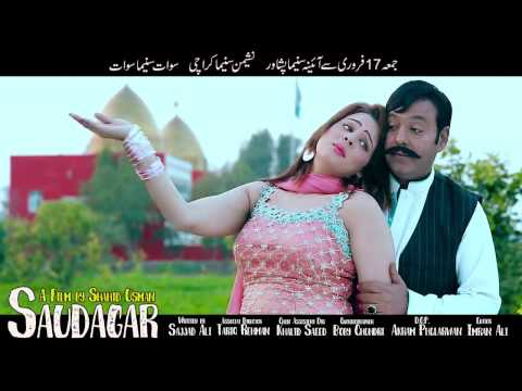 Pashto New Songs 2017 Sra Lopata Pashto Film Saudagar Song Teaser