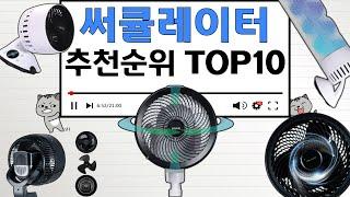 써큘레이터 인기상품 TOP10 순위 비교 추천