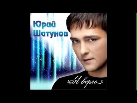 Клип Юрий Шатунов - Улыбка