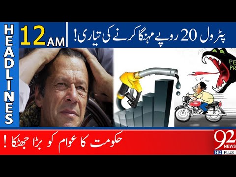 Petrol price in Pakistan increased for March