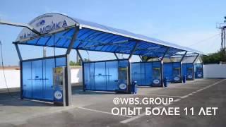 Производство моек самообслуживания(WBS GROUP - производим и продаём оборудование для автомоек. Строим мойки под ключ  Позвоните нам! .☎..., 2016-08-07T12:04:07.000Z)