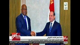 الرئيس السيسي يلتقي رئيس جمهورية الكونغو الديمقراطية بأديس أبابا