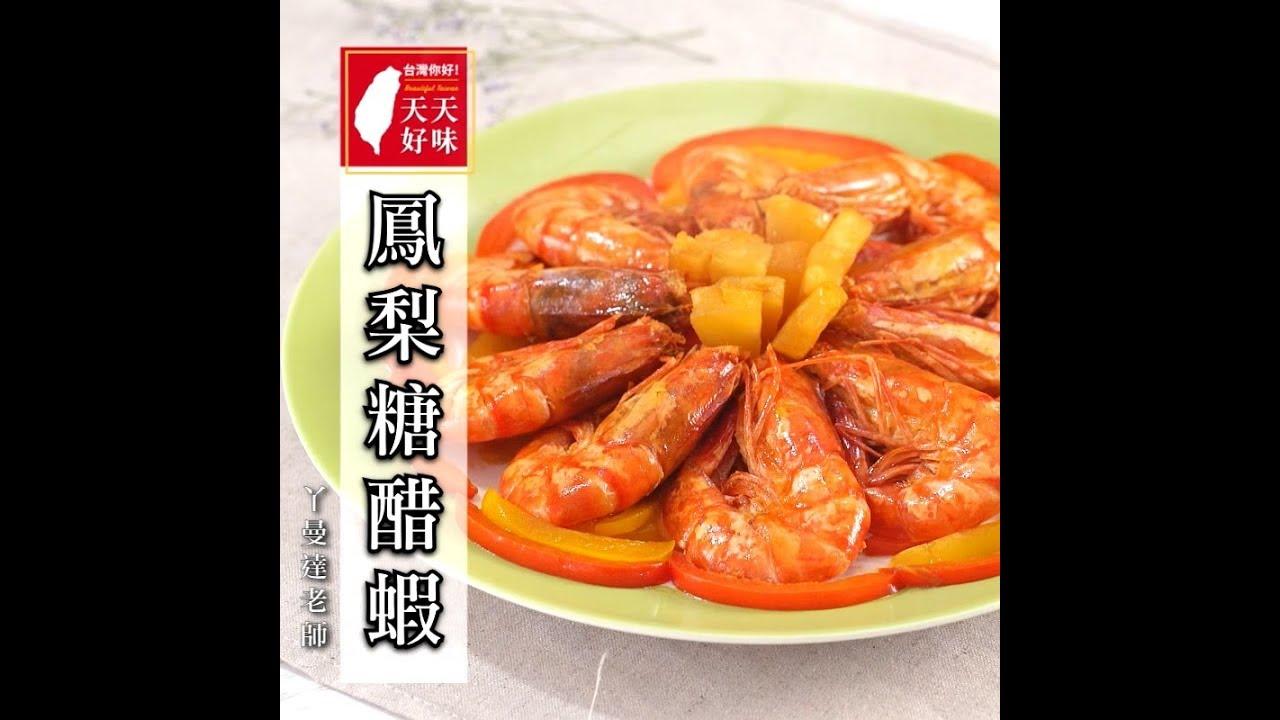 糖醋蝦 加鳳梨的做法 附糖醋醬配方 下飯菜料理食譜 - YouTube