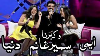 سمير غانم و بناته دنيا سمير غانم و ايمي سمير غانم ( برنامج وكبرنا ) Yehia Gan