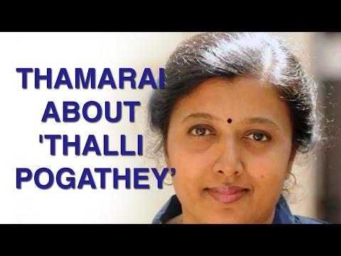 Thamarai about 'Thalli Pogathey..' Single Launch | Achcham Yenbadhu Madamaiyada | A R Rahman