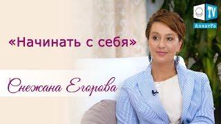 Начинать с себя. Актриса и телеведущая Снежана Егорова. Интервью для АЛЛАТРА ТВ