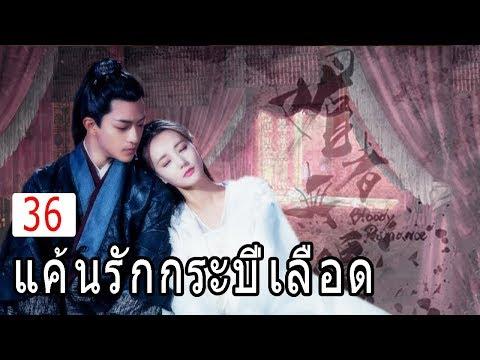 หนังใหม่ 2019 | แค้นรักกระบี่เลือด - ตอนที่ 36| Bloody Romance | ละครจีน 2019 - ซับไทย | ซีรีย์จีน