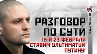 НОВОЕ! Сергей Удальцов: 15 и 23 февраля ставим ультиматум Путину!