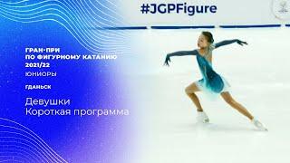 Девушки Короткая программа Гданьск Гран при по фигурному катанию среди юниоров 2021 22