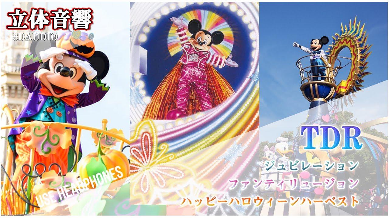 【𝟖𝐃立体音響/𝐓𝐃𝐑】ディズニー パレード メドレー 3 ♬