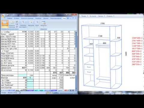 обзор программы для расчёта стоимости мебели