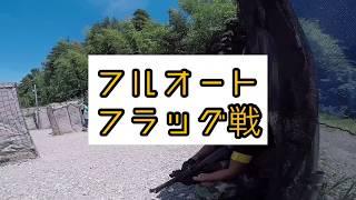 2019年8月7日 東京サバゲーパークさんにて。 フルオート フラッグ戦の模様。 使用機器 GoPro HERO5 東京マルイ 次世代 Mk18mod1.