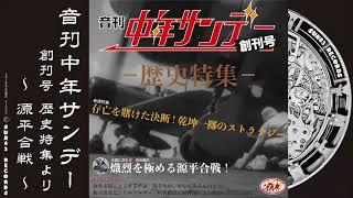 [音刊中年サンデー]源平合戦 thumbnail