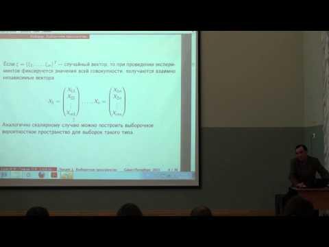 Лекция 1 | Математическая статистика | Владимир Буре | CSC | Лекториум