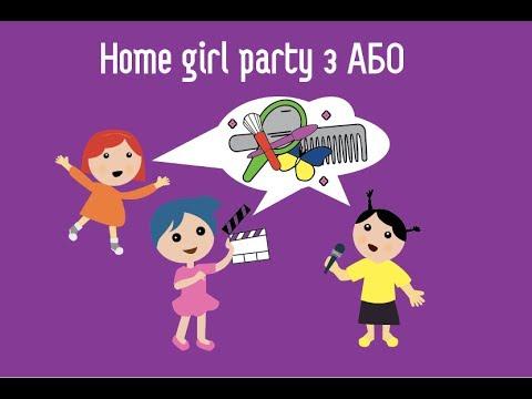 Home Girls Party| АБО tv Телетабір