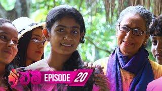 Emy | Episode 20 - (2019-05-17) | ITN Thumbnail