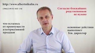 видео Альтернативная сделка: плюсы, минусы, нюансы