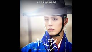 거미 gummy – 구르미 그린 달빛 [구르미 ost part.3 moonlight drawn by clouds part. 3]