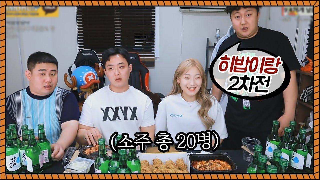 히밥vs한남동식구들 소주 20병 먹방