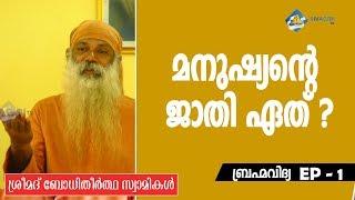 മനുഷ്യന്റെ ജാതി ഏത് ? ബ്രഹ്മവിദ്യ EP-01 | The Cast of Men | Brahmavidhya Ep 1 | Sivagiri TV