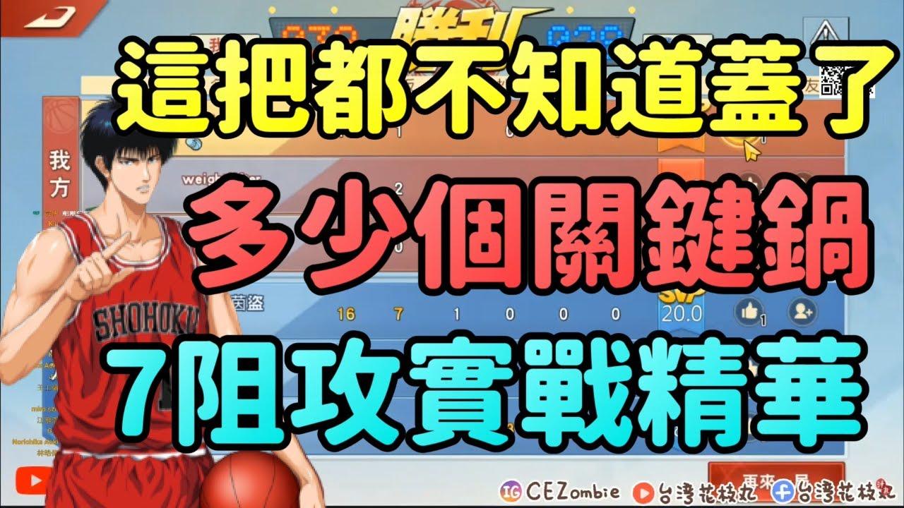 【花枝丸-灌籃高手】不知道蓋了多少關鍵火鍋!!7阻攻實戰精華!!