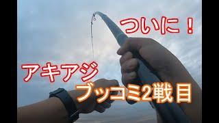 No.144 Re:ゼロから始めるブッコミ生活PART3「ブッコミ2戦目」稚内の釣り人こーすけ(2021年9月21日)[アキアジ][鮭]