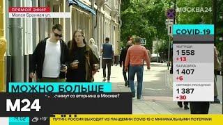 Что заработает в столице с 16 июня - Москва 24