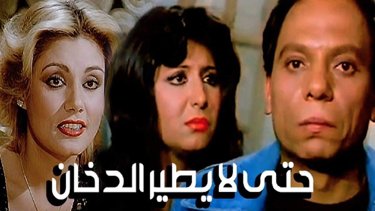 فيلم حتى لا يطير الدخان / Hatta La Yateer El Dokhan Movie