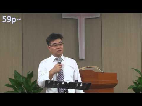 교리가 이끄는 삶 제4과(2) - 선민교회 오인용 목사