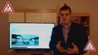 ПДД РФ Тема №2. Термины и движение автомобилей со спец.сигналами. Автошкола Папа