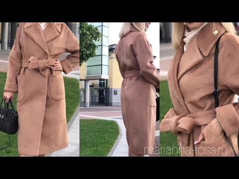 Женское пальто Альпака купить в Москве