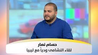 حسام نصار - لقاء النشامى ودياً مع ليبيا