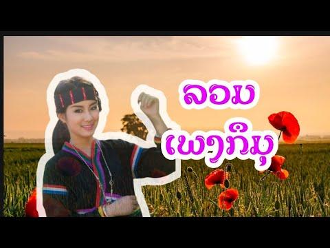 Khmu Love music