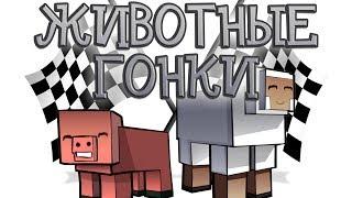 [Кооп]Minecraft Мини-Игры - ЖИВОТНЫЕ ГОНКИ [LastRise]
