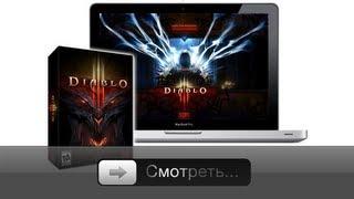 Diablo 3 на Mac(, 2012-08-23T17:06:33.000Z)