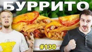 #130 БУРРИТО (burritos, burrito)