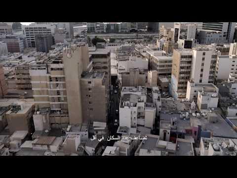 BFTPI - Urban Planning (with Arabic subtitles)