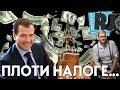 Медведев: сбор налогов - основа развития экономики России. Налог на домашних животных...