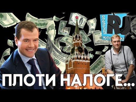 Медведев: сбор налогов