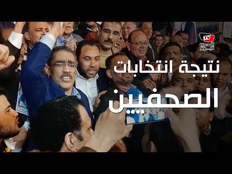 انتخابات الصحفيين في أكبر مشاركة في تاريخ النقابة  - 14:53-2019 / 3 / 16