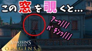 【クリスマス(性夜企画)】お盛んな街で行われていたプレイが激し過ぎた件『イースターエッグ(隠し要素)』...Assassin's Creed Origins(アサシンクリード オリジンズ+DLC)実況 thumbnail