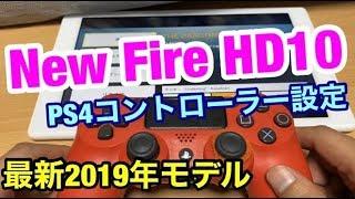 【FireHD10】PS4コントローラーを使う為の設定方法/Amazon FireHD10/2019年モデル