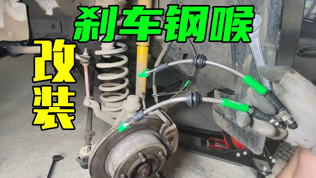老车刹车不给力?自己动手升级这个零件,让刹车硬起来
