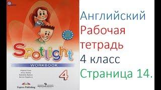 ГДЗ Английский язык 4 класс рабочая тетрадь Страница. 14  Быкова