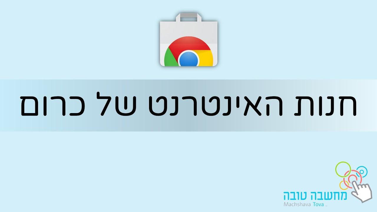 חנות האינטרנט של כרום - תוספים ועיצובים לדפדפן 06.12.20