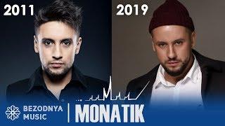 МОНАТИК - КАК МЕНЯЛИСЬ ХИТЫ 2011-2019 | MONATIK - як змінювались хіти (LOVE IT ритм, Кружит, Мокрая)