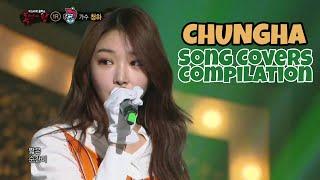 [청하] 다른 가수 노래 부르는 청하 모음 (ChungHa/Vocal)
